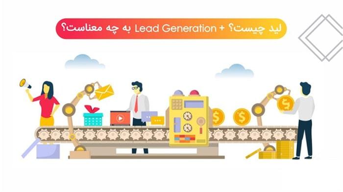 منظور از تولید lead یا سرنخ بازاریابی چیست؟