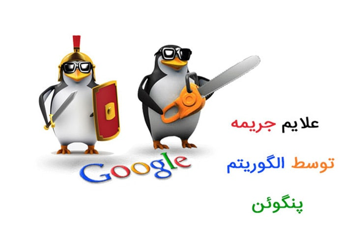 علائم جریمه penguin-algorithm
