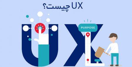 تجربه کاربری در طراحی سایت