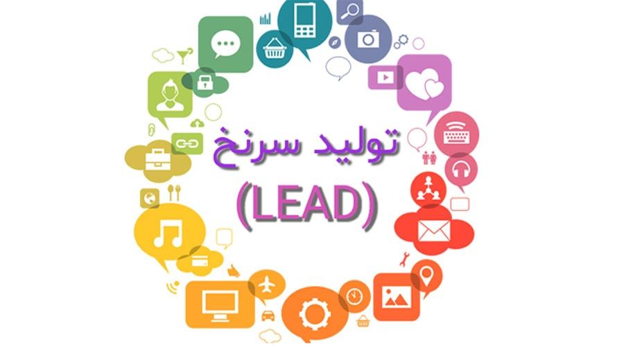 تولید lead یا سرنخ بازاریابی