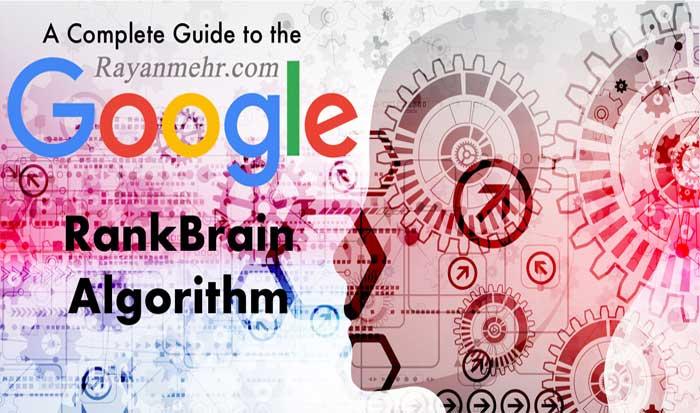 چگونه سایت خود را برای الگوریتم رنک برین(RankBrain)گوگل آماده کنیم