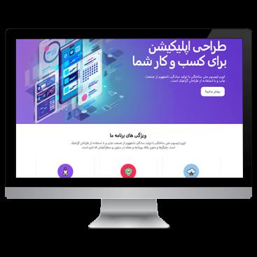 سایت معرفی اپلیکیشن و نرم افزار