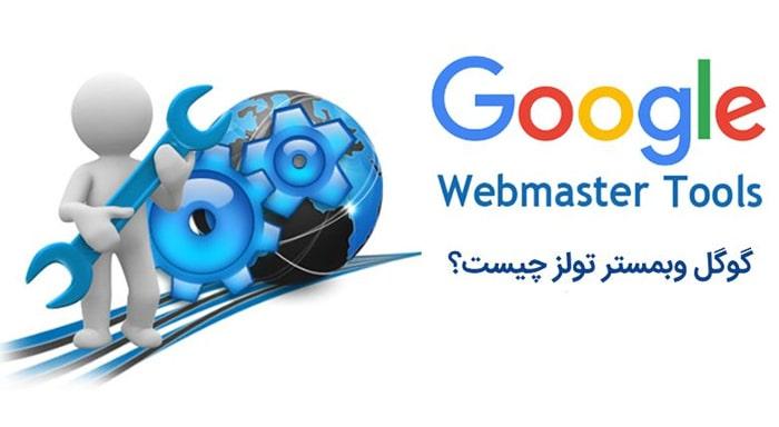 گوگل وب مستر تولز چیست