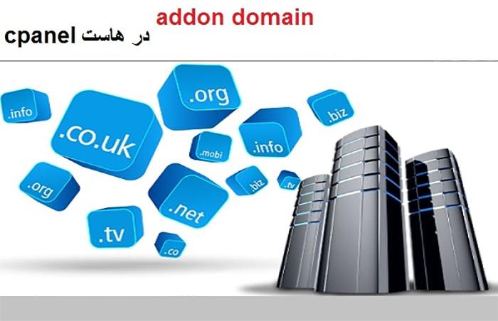 Domain Addon