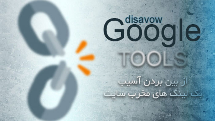 disavow Links چه کاربردی دارد؟