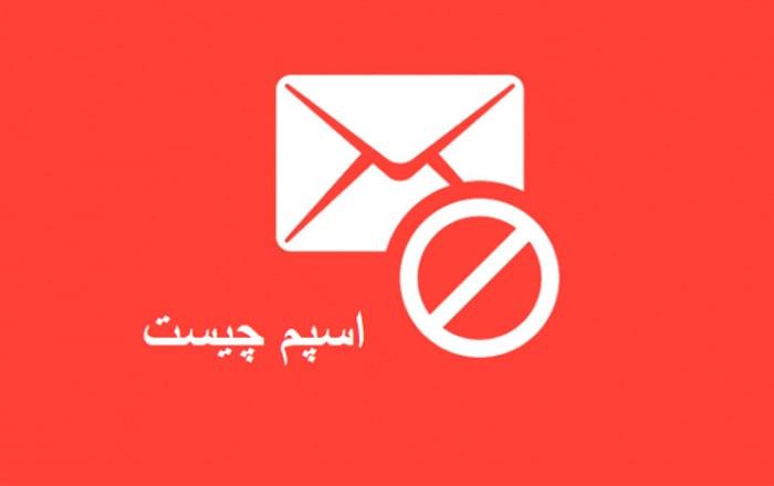 spam چیست؟