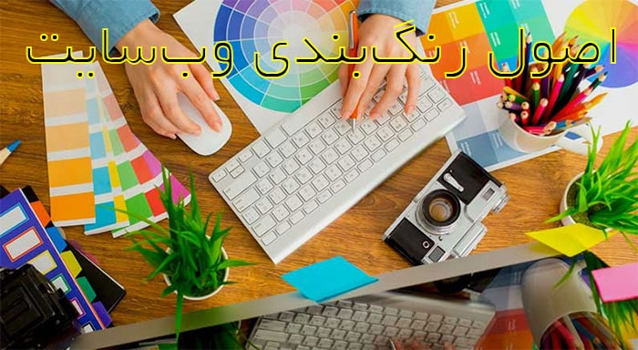 اصول رنگبندی وبسایت