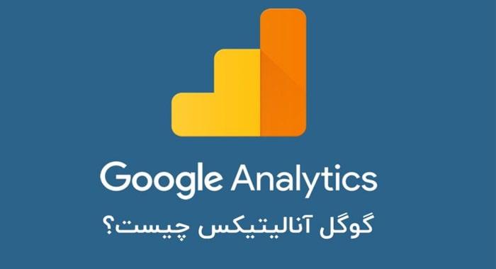 گوگل آنالیتیکس چیست