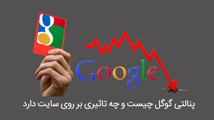 لینک های فوتر عامل google-penalty