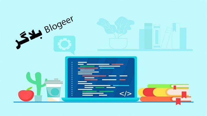 بلاگر Blogeer