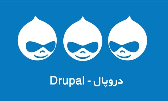 دلایل استفاده از drupal