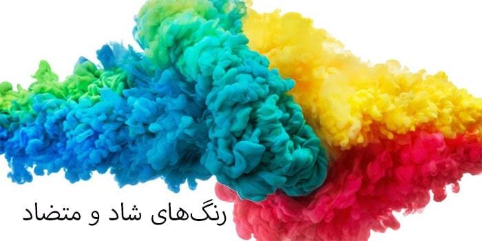 رنگهای شاد و متضاد