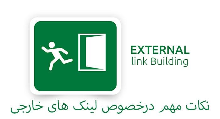 نکات مهم درخصوص External Link