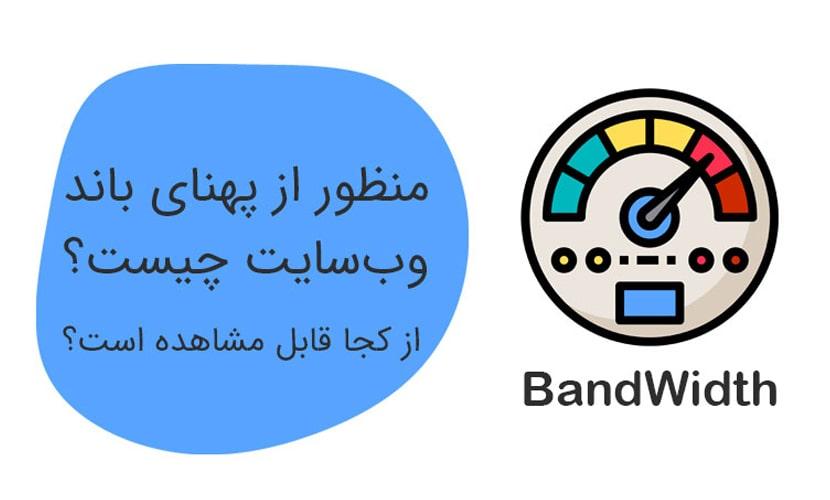 پهنای باند