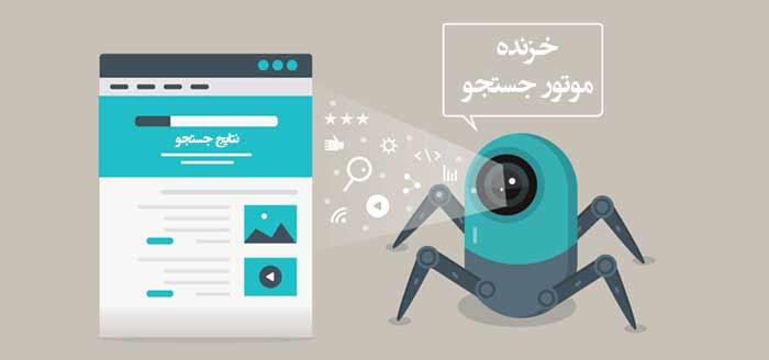چه چیزی می تواند بر قابلیت خزش وب سایت توسط خزنده موتور جستجو تأثیر بگذارد؟