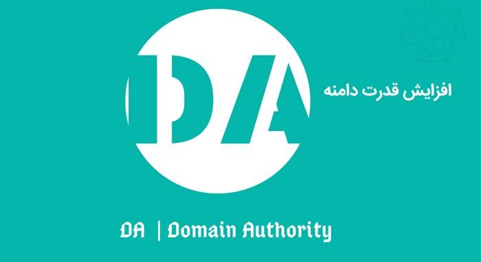 مزایای Domain Authority (5 مزایای مهم اعتبار دامنه)