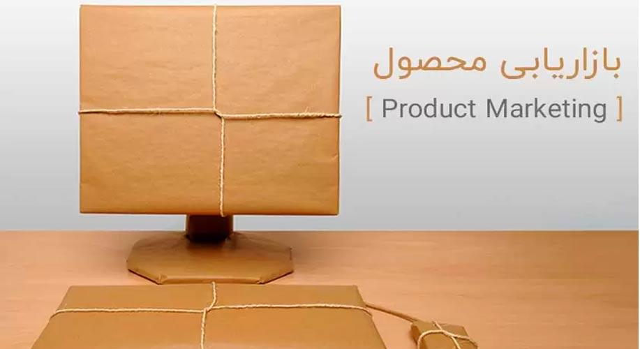 بازاریابی محصول