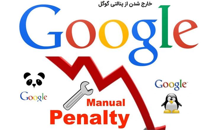 google penalty fix به دلیل ریسپانسیو نبودن