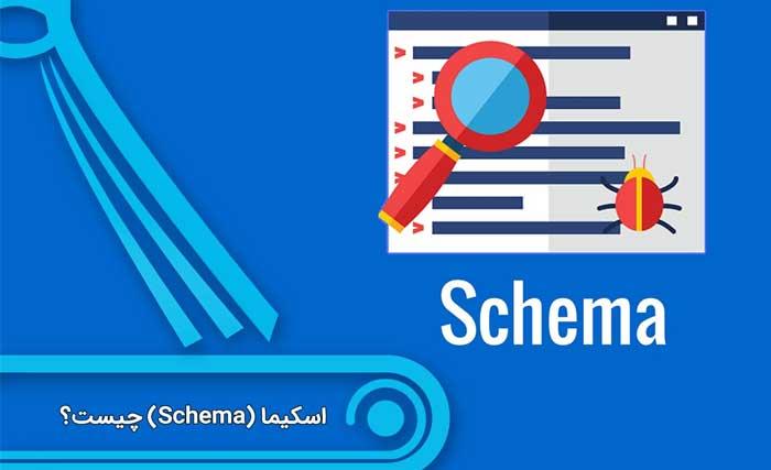 schema چیست و کاربرد آن