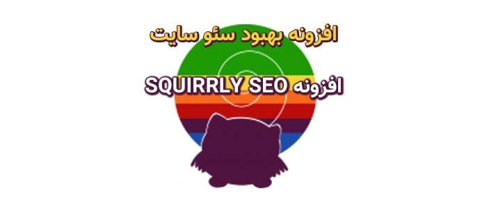 افزونه SEO Squirrly چیست