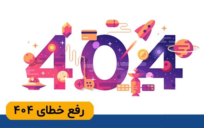چگونه خطای 404 را برطرف کنیم؟