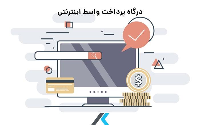 انواع درگاه پرداخت اینترنتی واسط