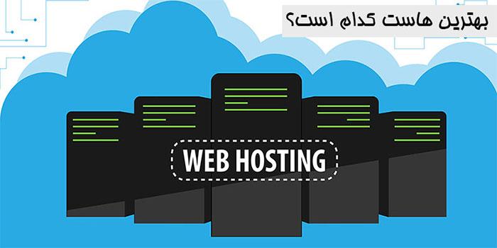 شرکت های هاستینگ در ایران