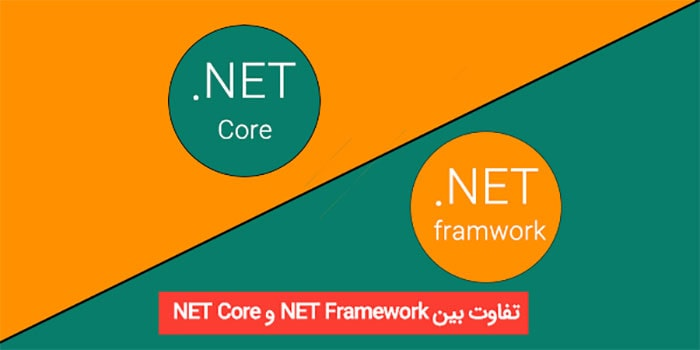 فریمورک NET. و NET Core.
