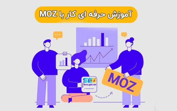آموزش کار با سایت MOZ