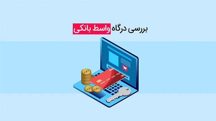 درگاه بانکی واسط