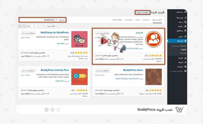 نصب افزونه BuddyPress