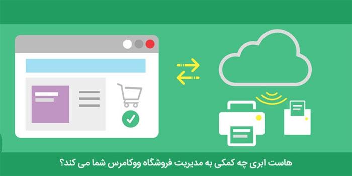 میزبانی ابری در فروشگاه اینترنتی