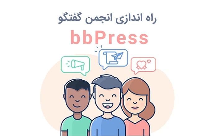 دلایل ایجاد شدن افزونه bbpress