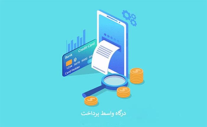 مزایای درگاه بانکی واسط