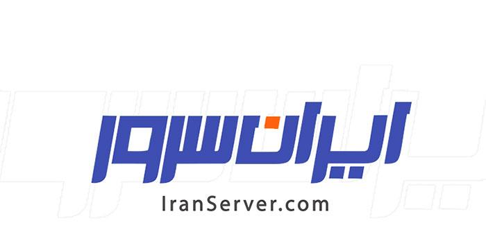 ایران سرور