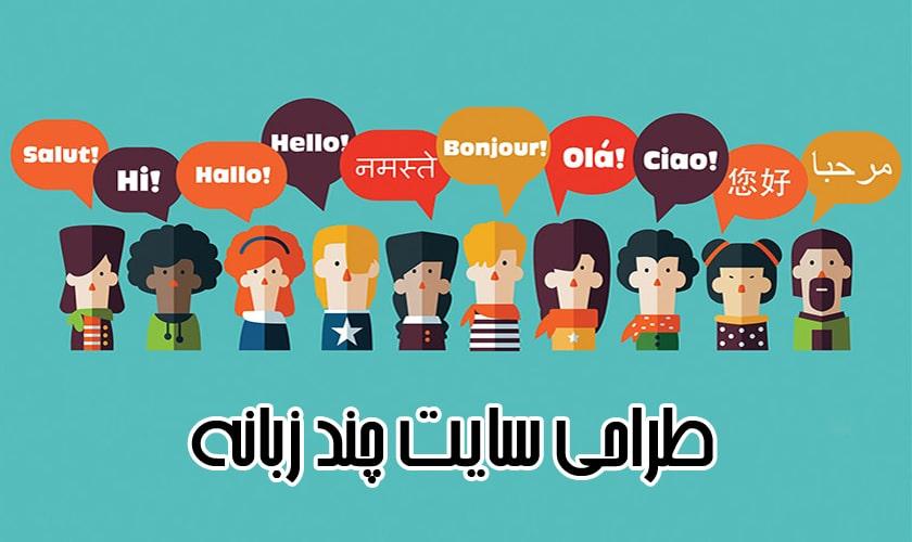 وب سایت چند زبانه
