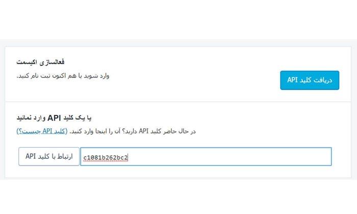 مراحل عضویت در سایت Akismet