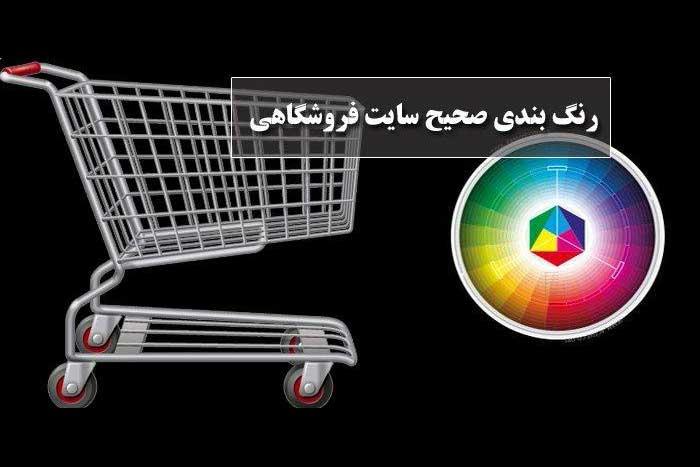 انتخاب رنگ مناسب برای طراحی سایت فروشگاهی و تاثیر آن در فروش