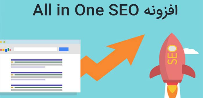 All in One SEO Pack Pro افزونه سئو وردپرس
