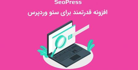 افزونه Seopress