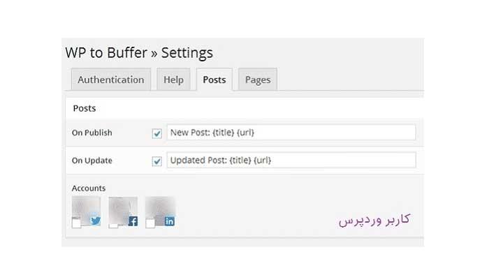 ارسال خودکار مطالب وردپرس به شبکه های اجتماعی با استفاده از برنامه Buffer