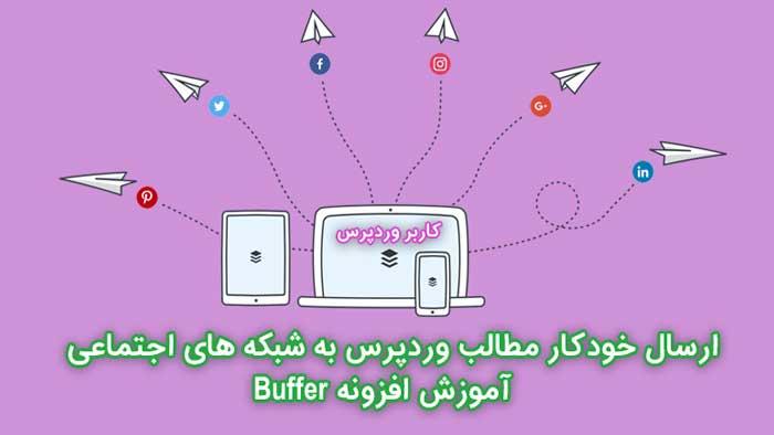 افزونه Buffer چیست؟