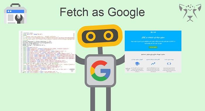 ابزار Fetch as Google در گوگل وبمستر