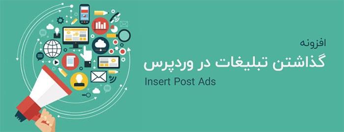 افزونه Insert Post Ads