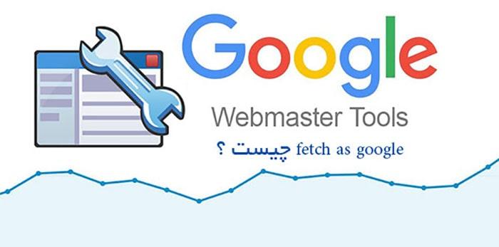آموزش استفاده از ابزار Fetch as Google