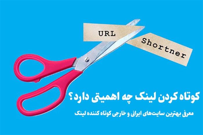 کوتاه کننده link