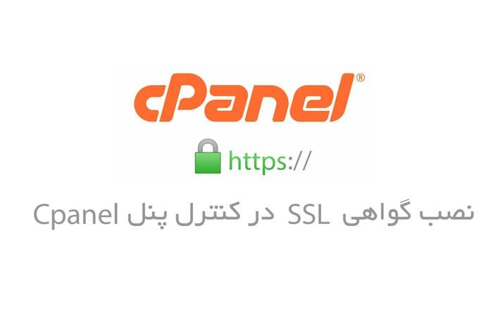 آموزش نصب Secure Socket Layer در cPanel