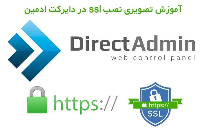 آموزش نصب Secure Socket Layer در DirectAdmin