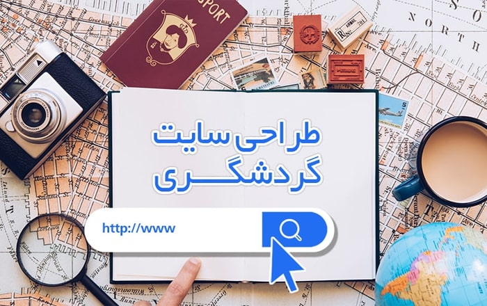 طراحی سایت گردشگری چیست؟