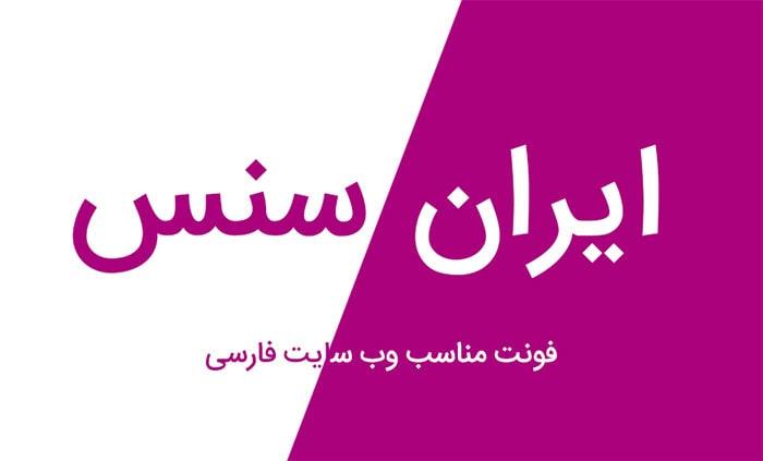 ایران سنس